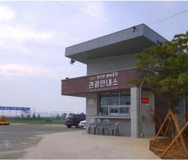 전남광진만 생태공원(송판브라…